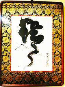 雨香書道教室ギャラリー