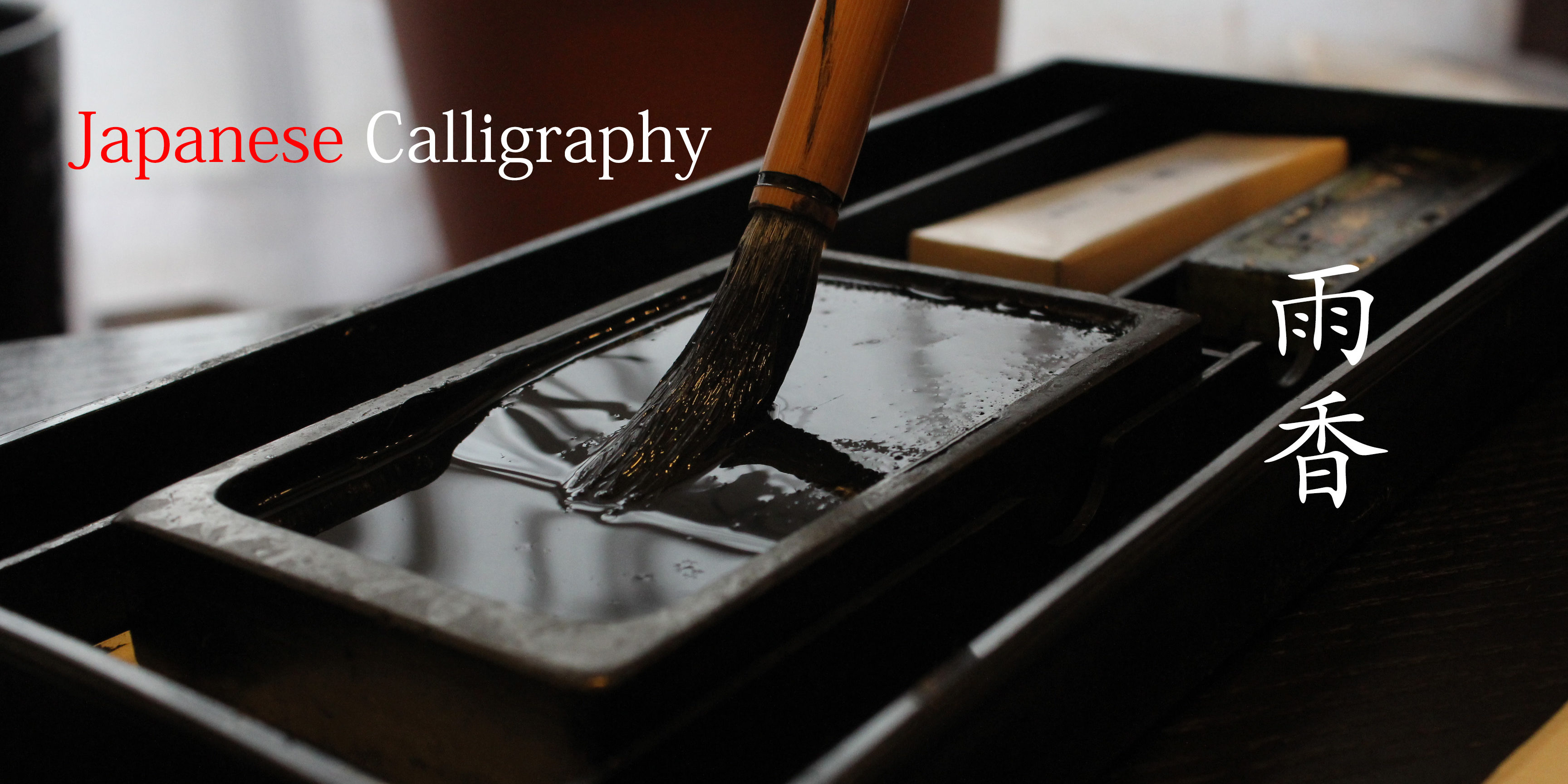 Japanese Calligraphy Okamoto